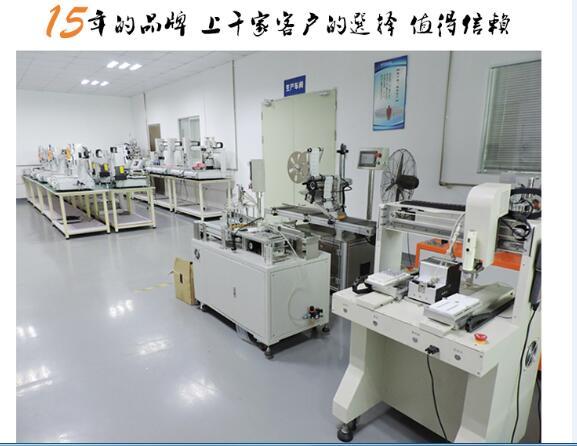 普思生产全自动焊锡机的车间