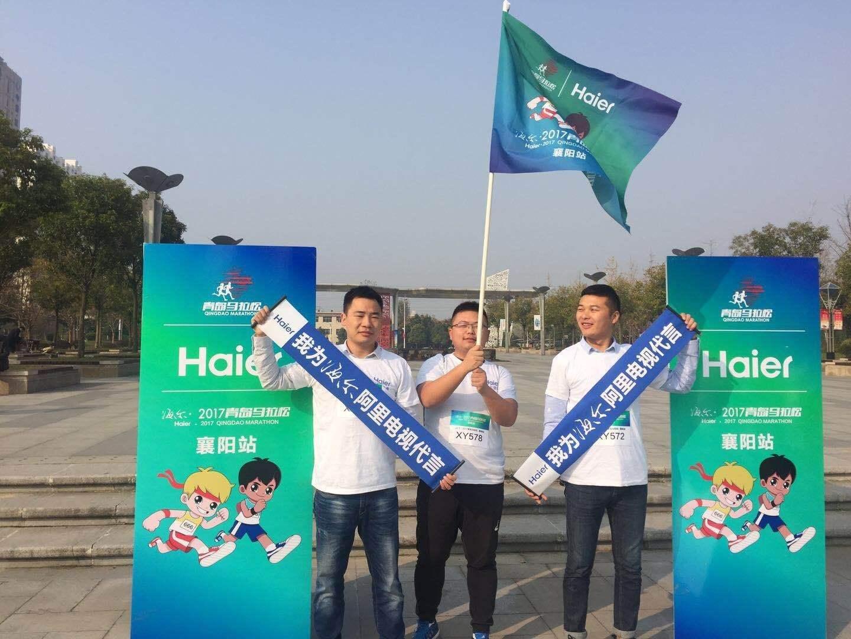 2017海尔青岛马拉松襄阳站 卡萨帝家庭马拉松 11月5日