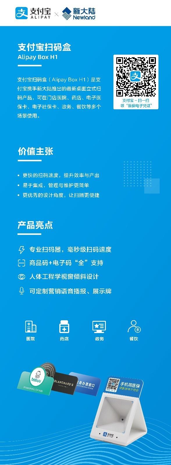 支付宝扫码盒Alipay Box H1-5-191118新版-竖版-01.jpg