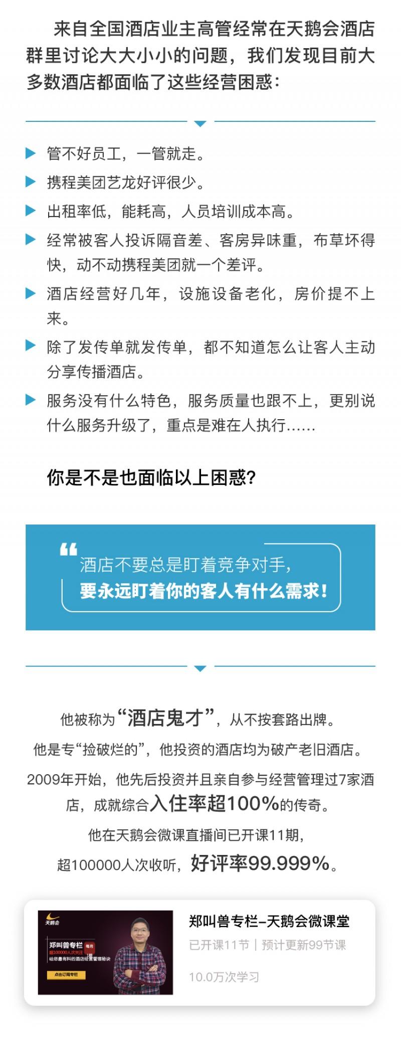 天鹅会推广长图文-01(5).jpg