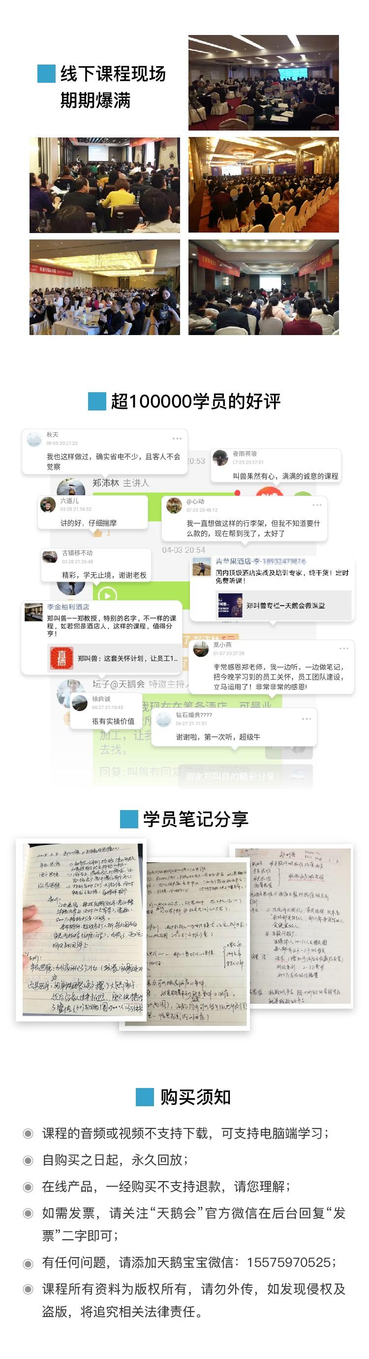 天鹅会推广长图文_画板4(1).jpg
