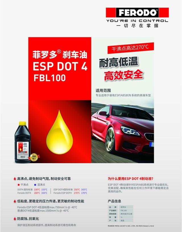 ESP系列刹车油宣传海报-.jpg