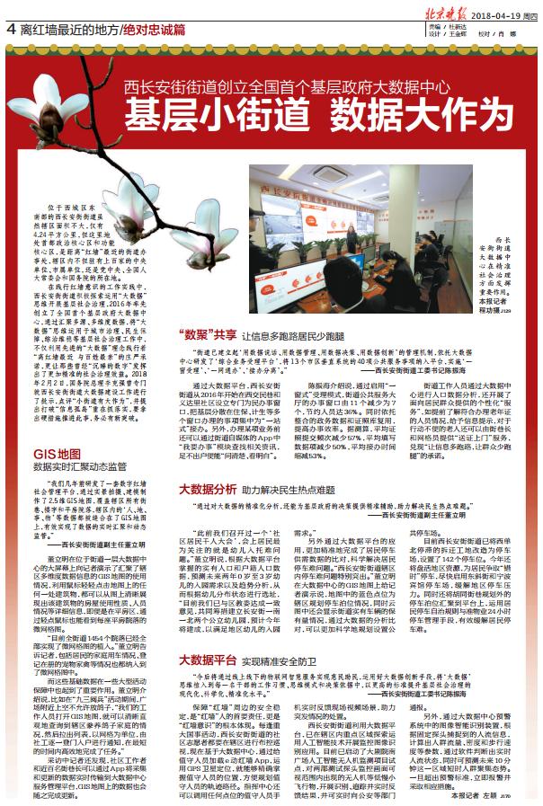 2018.4.19北京晚报 基层小街道数据大作为.png