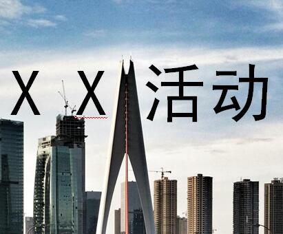 XX活动.jpg