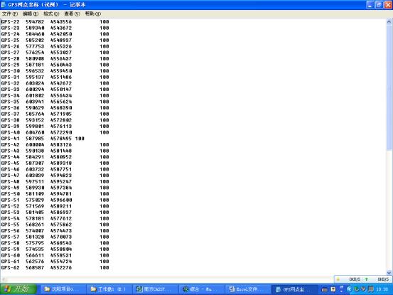 Excel文件转Dat文件教程