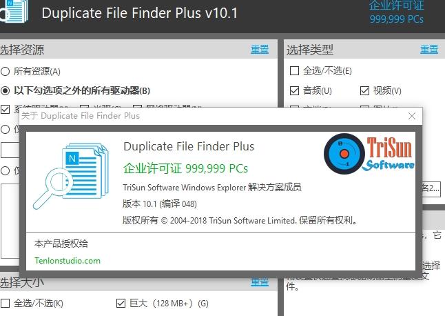 重复文件清理工具Duplicate File Finder Plus v10.1 最新版 附激活码