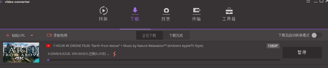 万兴全能格式转换器  官方中文版 附激活码