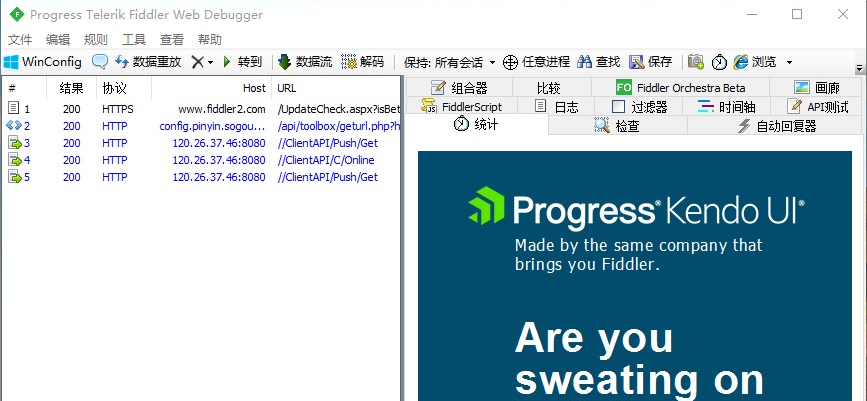强大的抓包工具 Fiddler Web Debugger v5.0 中文破解版