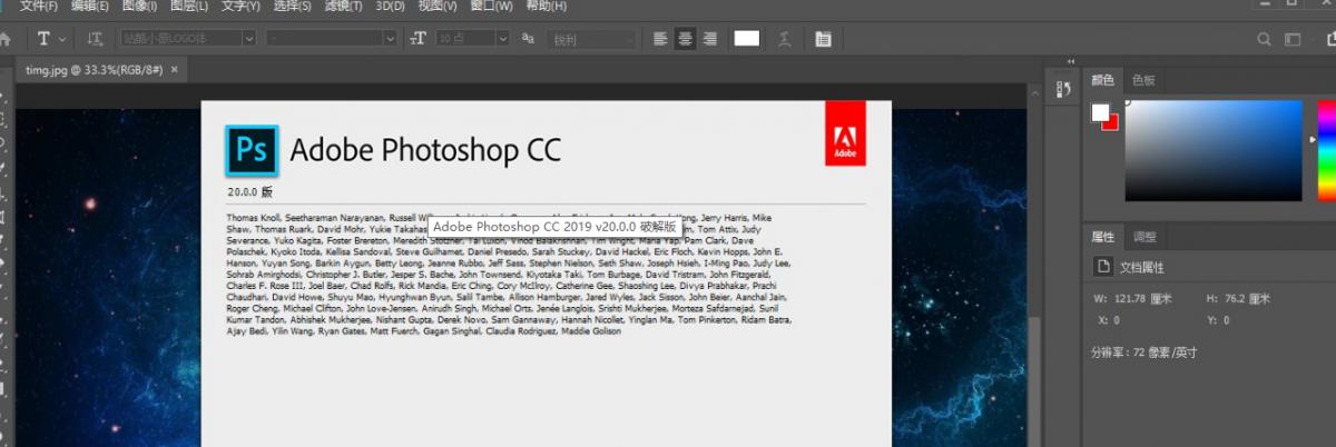 Adobe Photoshop CC 2019 v20.0.0 破解版