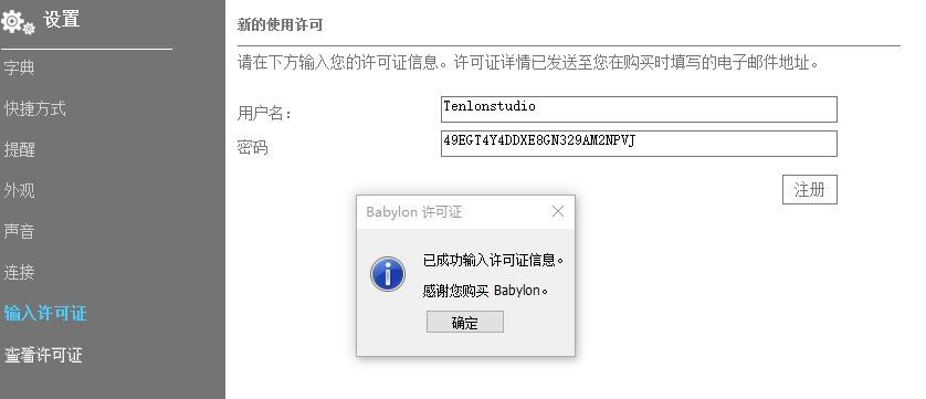 巴比伦翻译Babylon Pro 强大的翻译工具 附注册码
