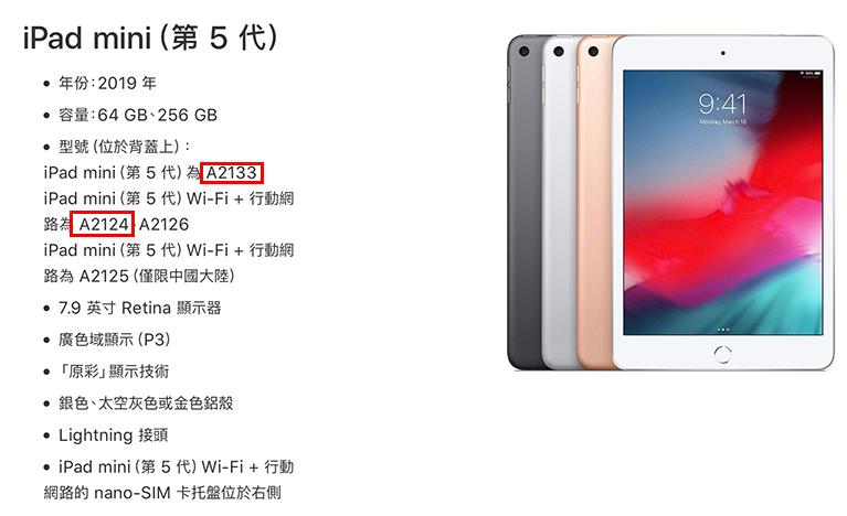 #快讯#Apple iPad mini 5 、 iPad Air 、 iMac 通过NCC 认证,预计在台湾售卖