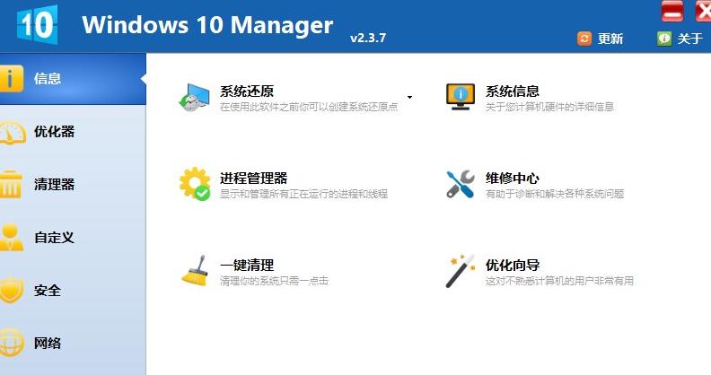Windows 10 Manager  中文版 附激活补丁