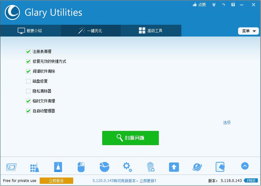 系统优化清理工具 Glary Utilities Pro  注册版