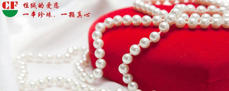 珠宝盒子背胶绒布 植绒珠宝盒 珍珠项链 首饰.jpg