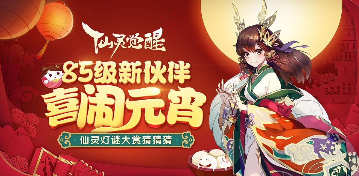 元宵节banner.jpg