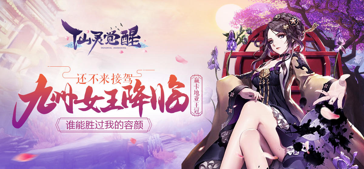九州女王BANNER.jpg