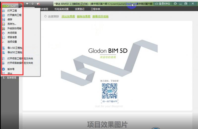 BIM5D列表.png
