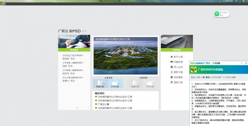 BIM5D新建工程.png