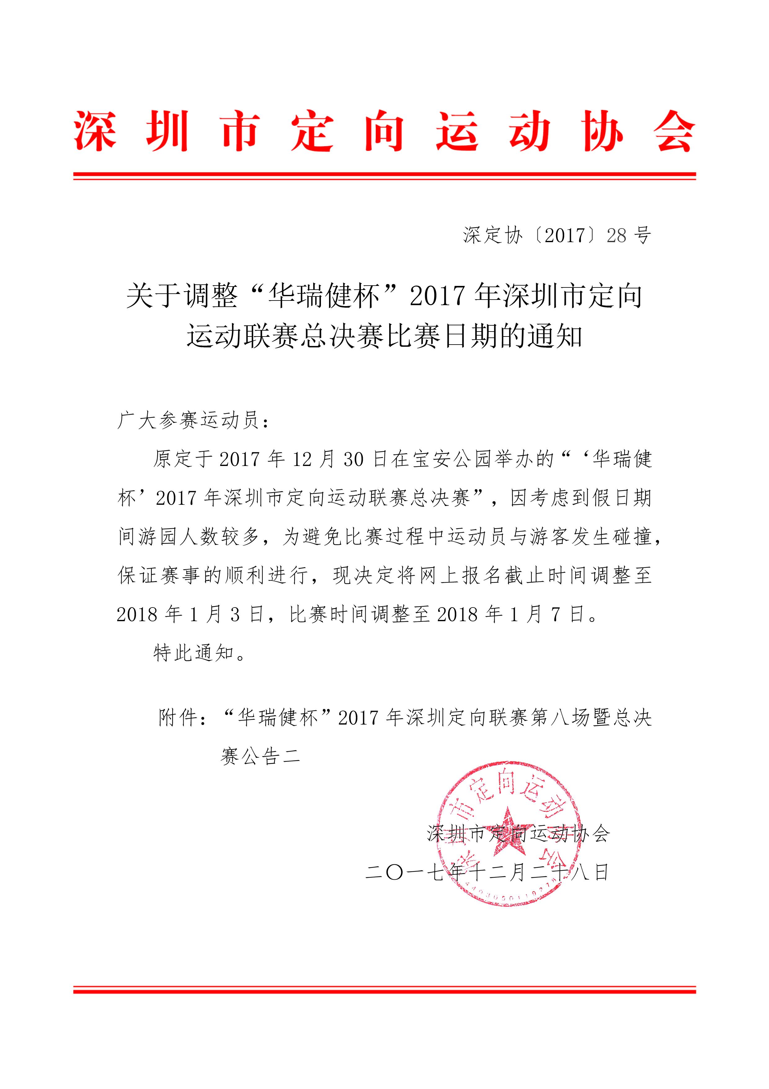 """关于调整""""华瑞健杯""""2017年深圳市定向运动联赛总决赛比赛日期的通知.png"""