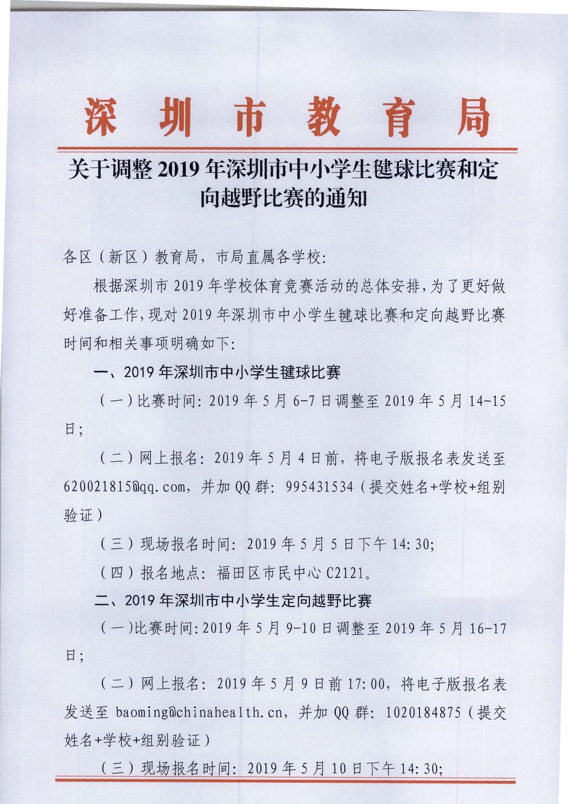 关于调整2019年深圳中小学生毽球比赛和定向越野比赛的通知 (Page 1).png