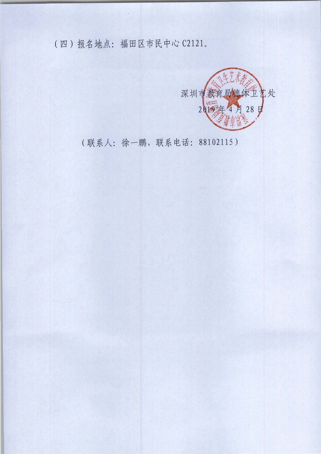 关于调整2019年深圳中小学生毽球比赛和定向越野比赛的通知 (Page 2).png