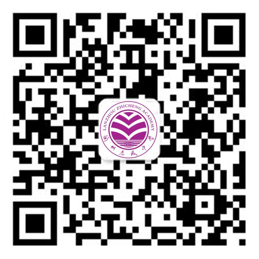 兰州志成中学微信二维码.jpg