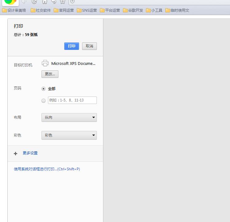 gOzRVu2e zMWw - 批量获取Facebook联系人的邮箱