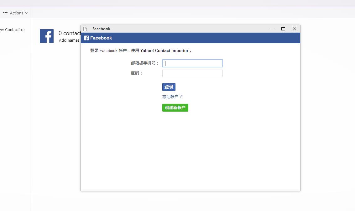 vAjtbNGc KwEV - 批量获取Facebook联系人的邮箱