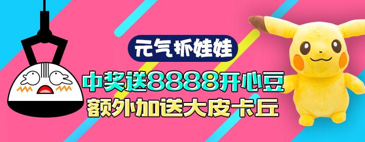 送8888开心豆安卓.jpg