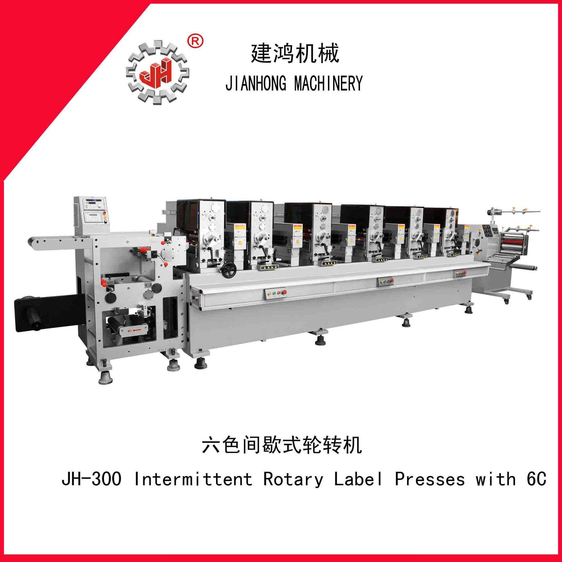 间歇式轮转商标印刷机