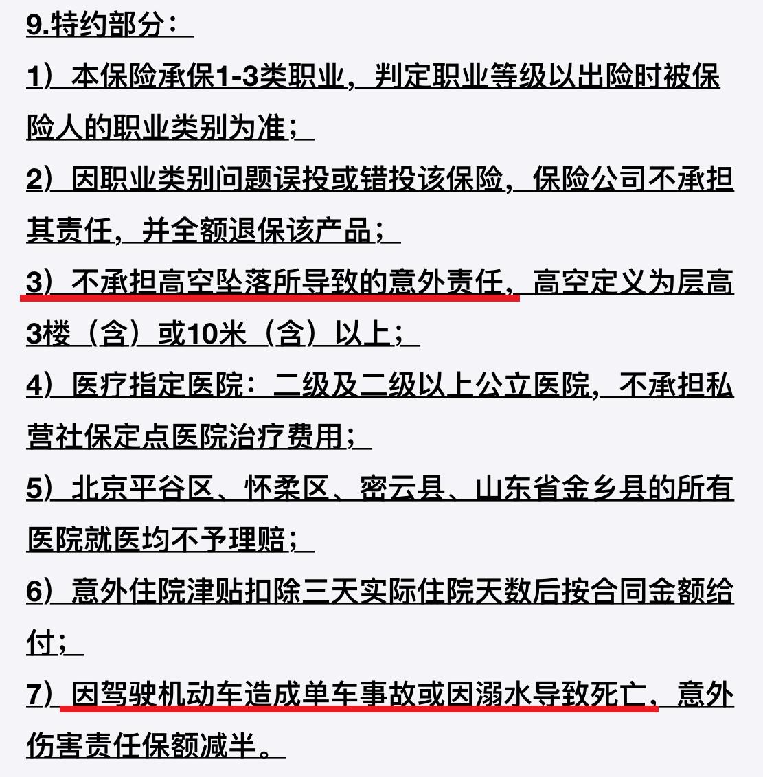 新华保险 - 副本.png