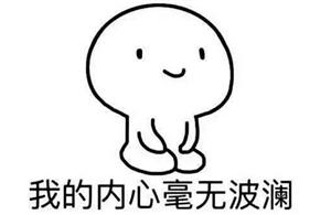 内心无波澜.jpg