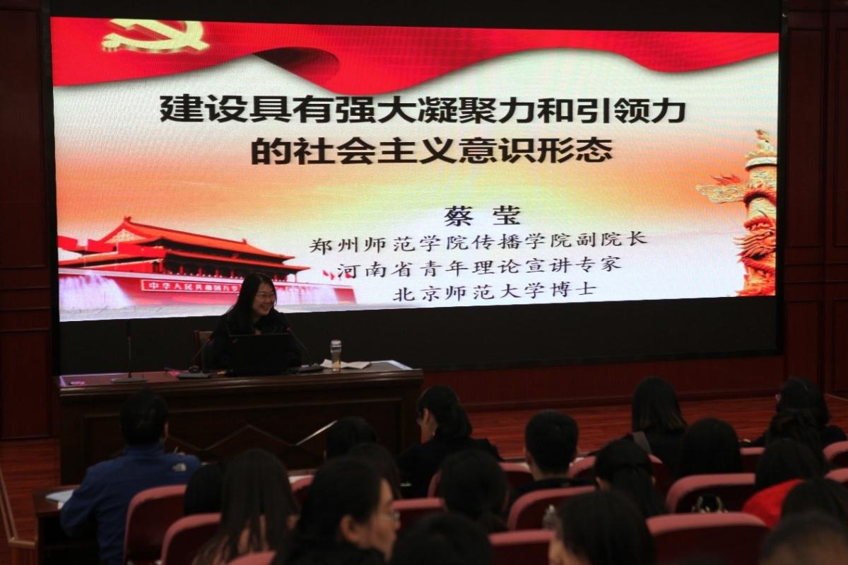 郑州师范学院副教授蔡莹为57中全体党员做《建设具有强大凝聚力和引领力 的社会主义意识形态》的主题报告.jpg
