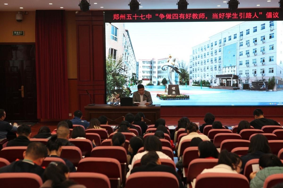 57中党委副书记徐谦发出倡议,布置全员导师制。.jpg
