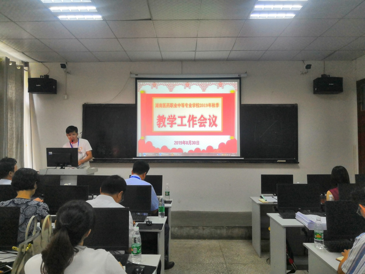 坚持教学中心地位,推动学校内涵发展——www.3559.com2019年秋季教学工作会议成功召开
