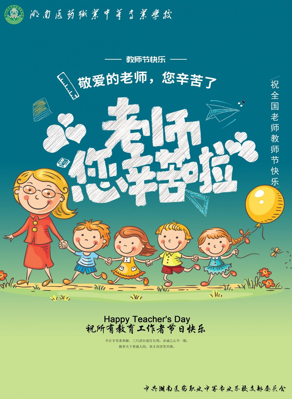 温馨提示:全体医专老师,感恩有你,祝教师节快乐!
