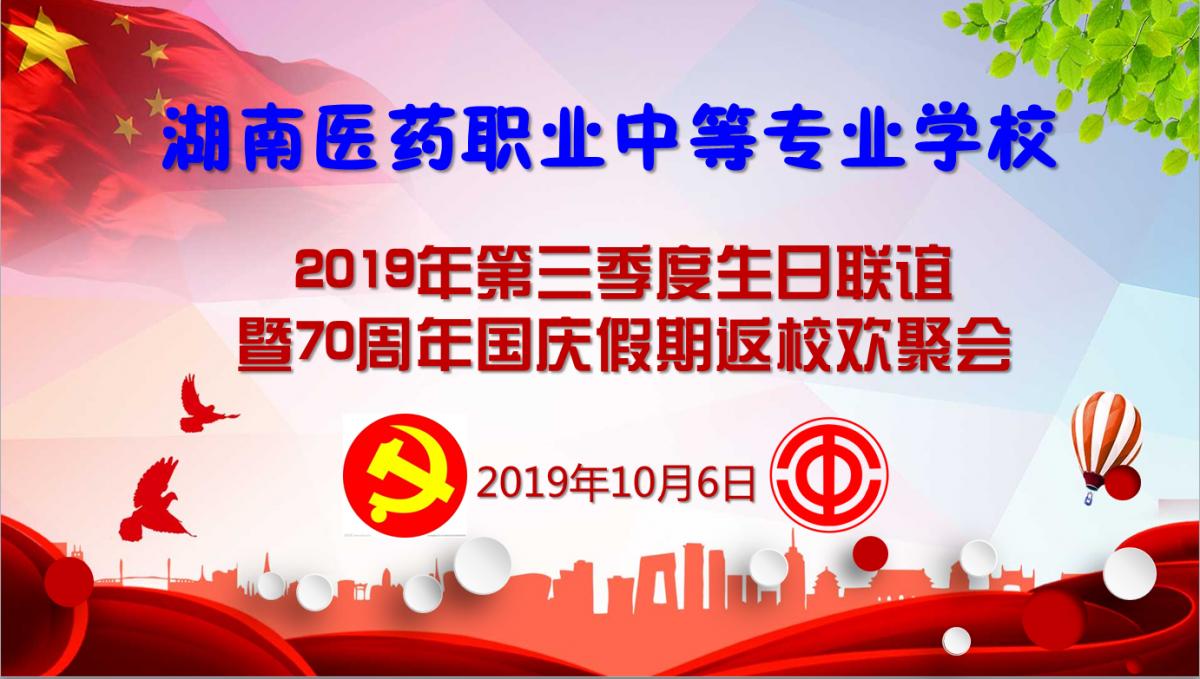 学校工会举行2019年第三季度生日联谊 暨70周年国庆假期返校欢聚会