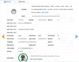 杭州公司关联公司侵权央视动画,其商标宣告无效