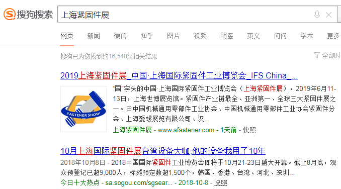 IFS China 2019,上海世博紧固件展,中国·上海国际紧固件工业博览会,上海紧固件