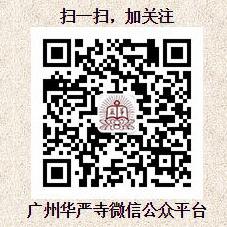 华严寺二维码加粗.jpg