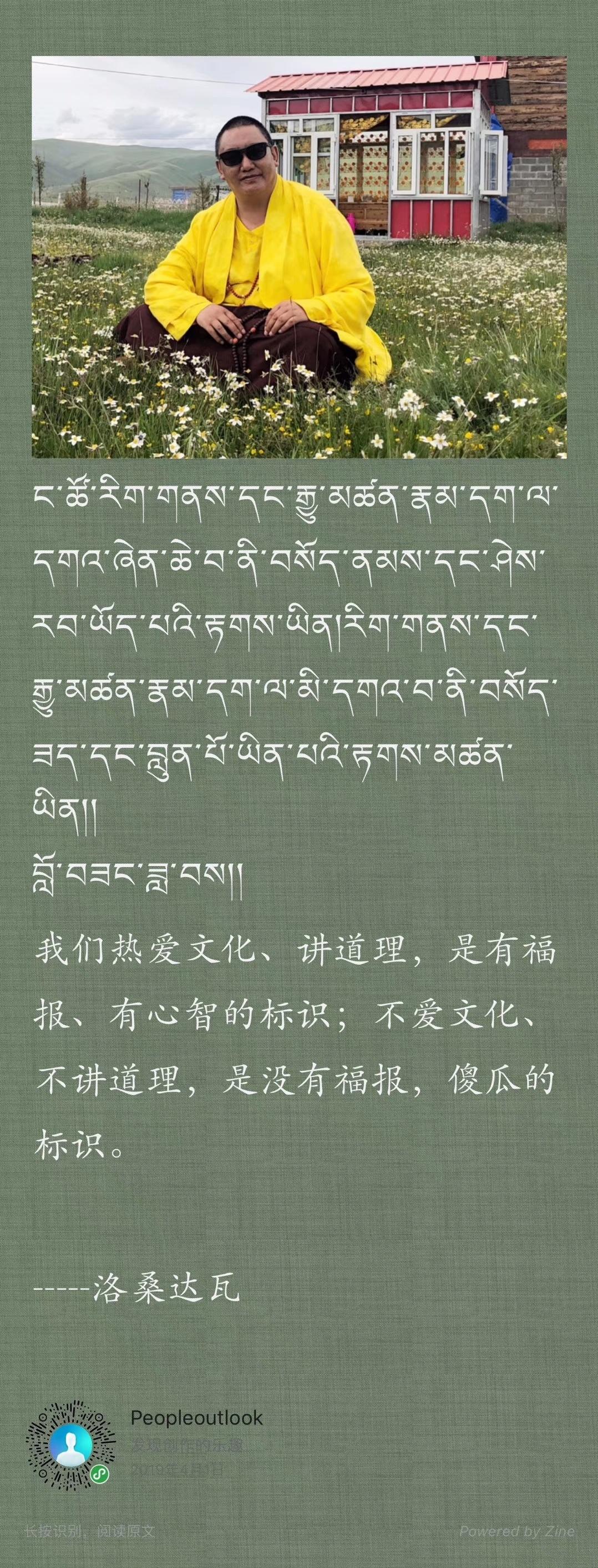 福报-20190403.jpg