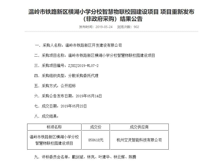 浙江政府采购网中标公示.jpg