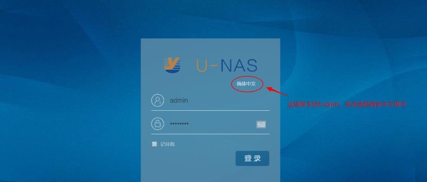 VM虚拟机安装体验万由U-NAS系统