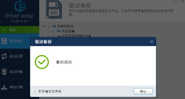 驱动管理工具 Driver Easy 中文专业版
