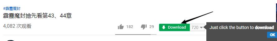 在线实现youtube一键下载功能