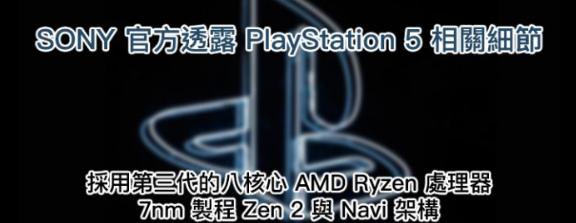 #快讯#SONY 透露PS5 相关细节,采用第三代八核心AMD Ryzen 处理器