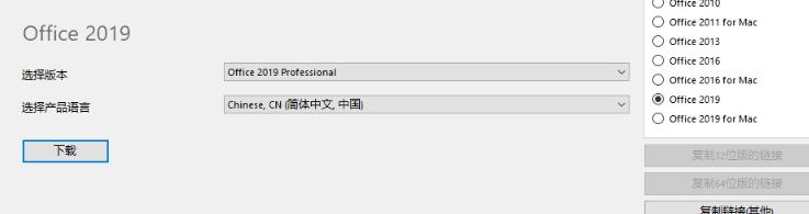 微软镜像下载工具 Windows ISO Downloader 中文版