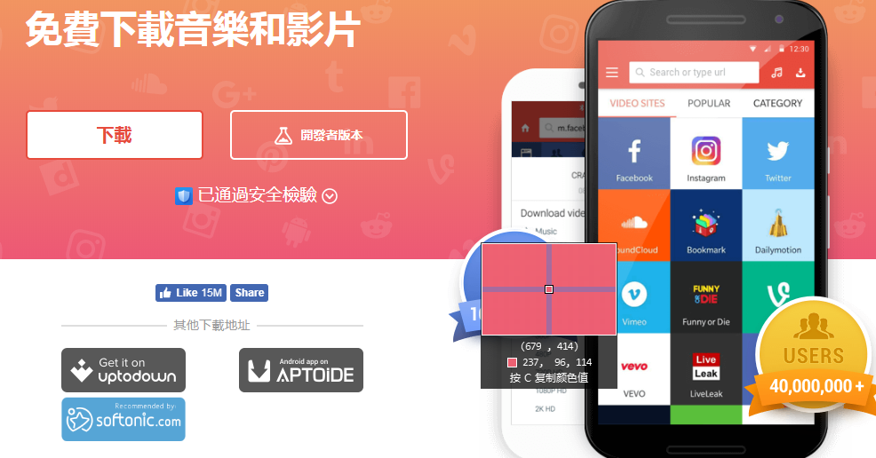 Snaptube 强大YouTube、Facebook、Vimeo 等视频、音乐离线下载App(Android)