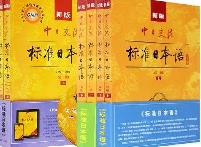 [新东方]新版标准日本语(三级)网络课程[初级-王禹]