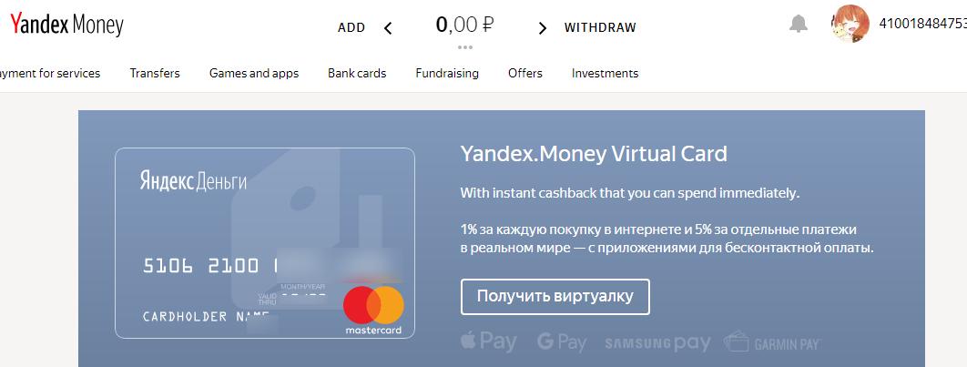网络虚拟信用卡如何申请?Yandex万事达虚拟信用卡申请教程